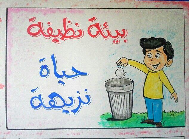 صورة تعبير عن النظافة , عبارات معبرة عن النظافة
