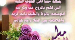 صوره مساء الخير مسجات , رسايل مساء الخير