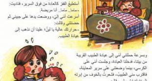 قصص قصيرة للاطفال , قصص ممتعة لتسلية الاطفال