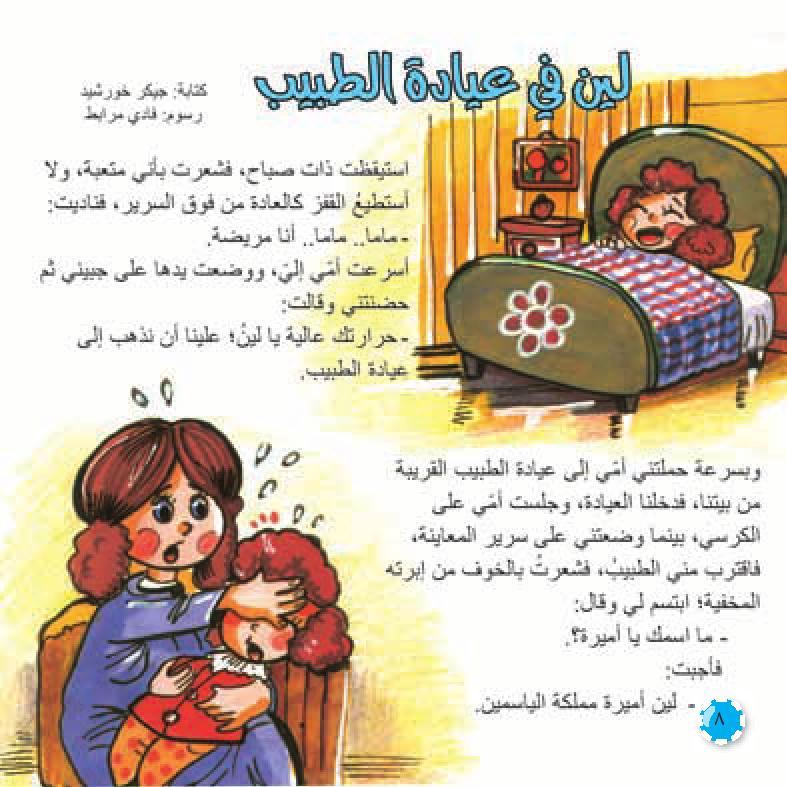 صور قصص قصيرة للاطفال , قصص ممتعة لتسلية الاطفال