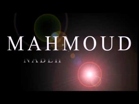 بالصور صور اسم محمود , اجمل صور لاسم محمود 3023 1