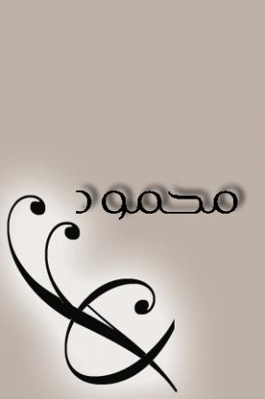 بالصور صور اسم محمود , اجمل صور لاسم محمود 3023 2