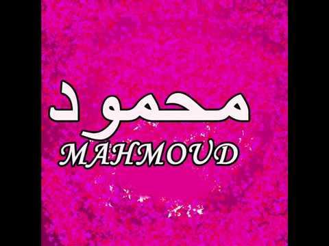 بالصور صور اسم محمود , اجمل صور لاسم محمود 3023 4
