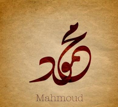 صوره صور اسم محمود , اجمل صور لاسم محمود