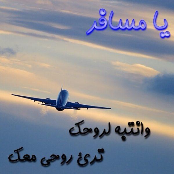 صوره كلمات وداع للمسافر , اجمل كلام توديع للمسافر