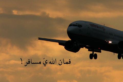 بالصور كلمات وداع للمسافر , اجمل كلام توديع للمسافر 3105 1
