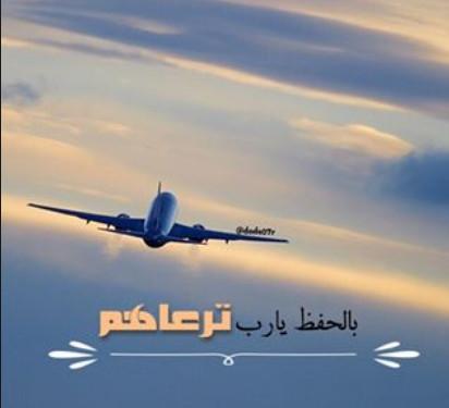 بالصور كلمات وداع للمسافر , اجمل كلام توديع للمسافر 3105 2