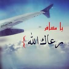 بالصور كلمات وداع للمسافر , اجمل كلام توديع للمسافر 3105 3