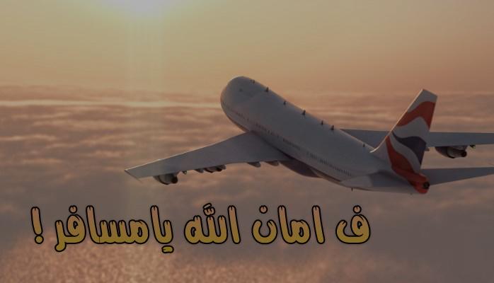 بالصور كلمات وداع للمسافر , اجمل كلام توديع للمسافر 3105 4
