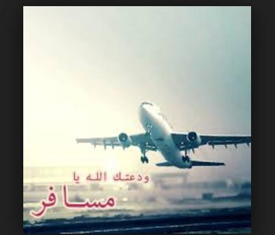 بالصور كلمات وداع للمسافر , اجمل كلام توديع للمسافر 3105 5
