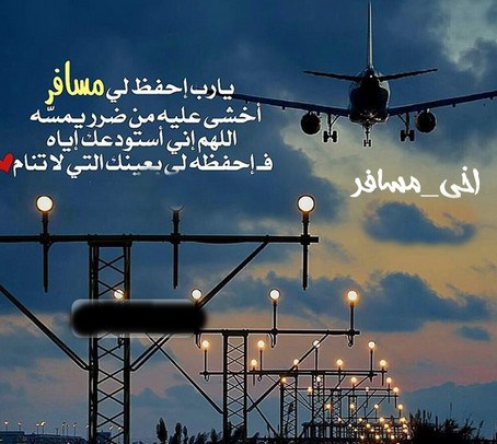 بالصور كلمات وداع للمسافر , اجمل كلام توديع للمسافر 3105