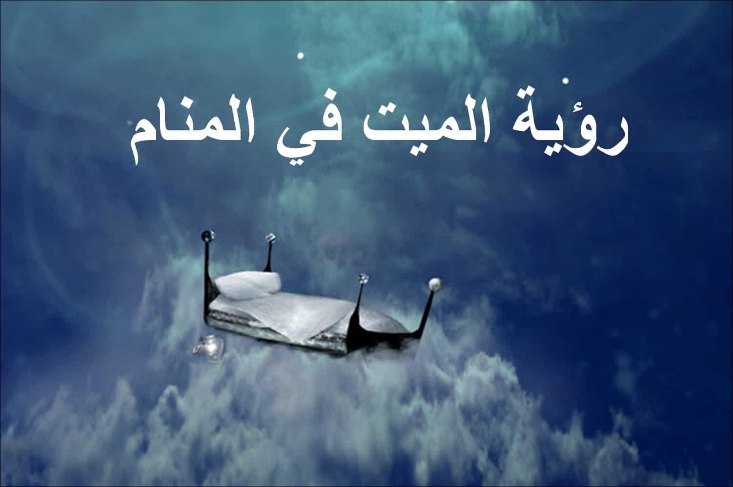 صورة تفسير رؤية الميت في المنام , تعبير حلم الاموات