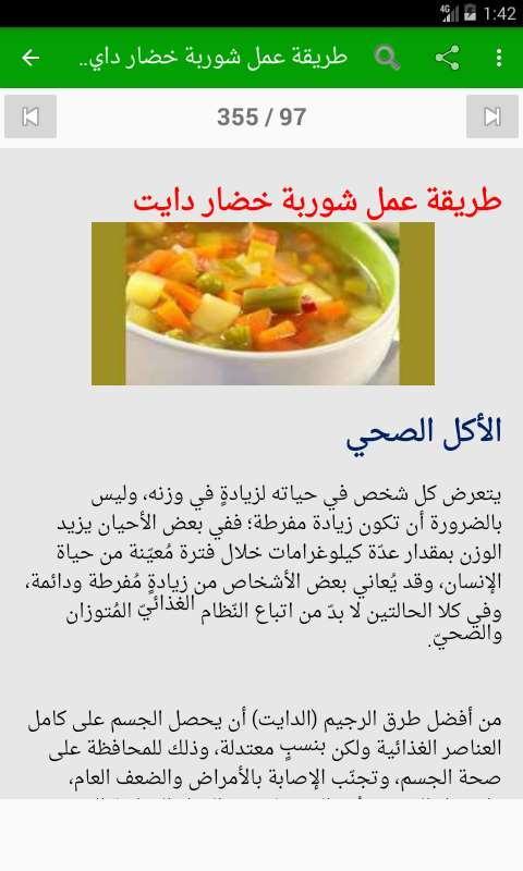 صوره اكلات صحية للرجيم , وصفات اكل للدايت