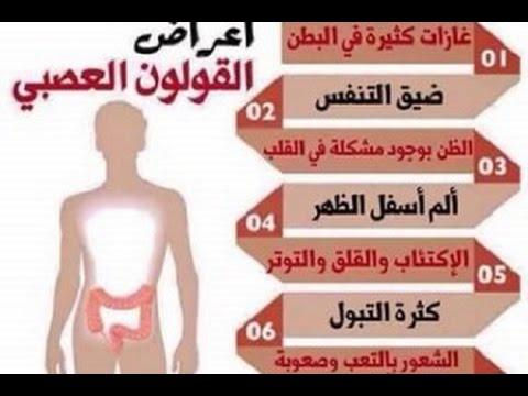 صوره اعراض القولون العصبي , الم التهاب القولون
