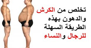 رجيم الكرش , دايت لتنزيل الدهون من البطن