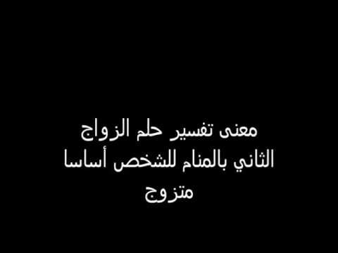 Image result for حلمت انا لابسة فستان ابيض و اني متزوجه