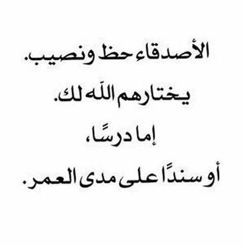 بالصور مدح صديق غالي , مدح شخص مقرب و عزيز 4481fadaeyat