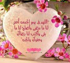 صورة تهاني الجمعة , اجمل ادعيه يوم الجمعه