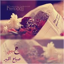 صورة حبيبي صباح الخير , اجمل الصور الصباحيه