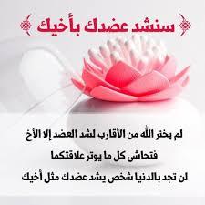 بالصور عبارات عن الاخوات , كلام مذهل عن الاخ unnamed file 1102
