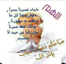 بالصور دعاء الخير , اجمل ما تدعى بيه unnamed file 1133