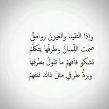 بالصور كلام في الحب والغزل , عبارات فى الحب جميله جدا unnamed file 1143
