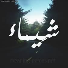 صور صور اسم شيماء , خلفيات روعه جدا لاسم شيماء