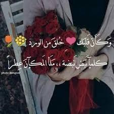 صورة كلمات عن الورد , عبارت راقيه عم الورود unnamed file 149