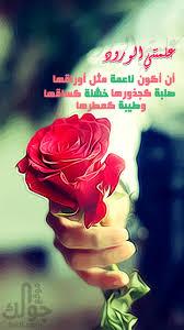 صورة كلمات عن الورد , عبارت راقيه عم الورود unnamed file 153