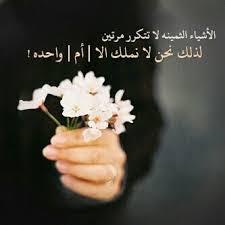 صورة كلمات عن الورد , عبارت راقيه عم الورود unnamed file 158
