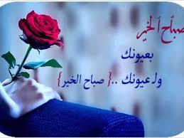 صورة صباح الخير حبيبتي , عبارات حلوه على الصباح