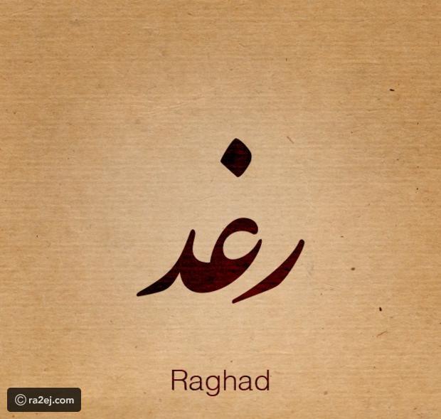 صورة معنى اسم رغد , من الاسماء الجميلة للبنات