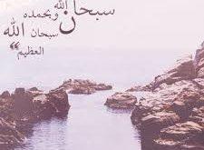 صور حالات واتس اب اسلاميه , اجمل الصور الاسلاميه