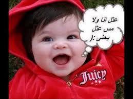 صورة صور اطفال مضحكه , اجمل الصور للاطفال