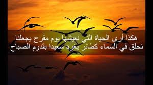 صوره خاطرة عن الحياة , اجمل عبارت الشعر