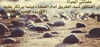 بالصور خاطرة عن الحياة , اجمل عبارت الشعر unnamed file 320