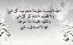 بالصور خاطرة عن الحياة , اجمل عبارت الشعر unnamed file 322