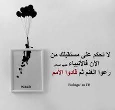 بالصور خاطرة عن الحياة , اجمل عبارت الشعر unnamed file 323