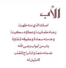 بالصور دعاء عن الاب , اقوى الادعيه الرائعه جدا للاب unnamed file 379