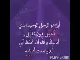 بالصور دعاء عن الاب , اقوى الادعيه الرائعه جدا للاب unnamed file 380