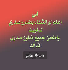 بالصور دعاء عن الاب , اقوى الادعيه الرائعه جدا للاب unnamed file 382
