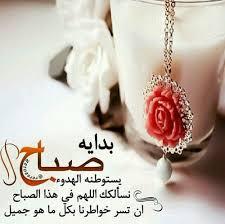 بالصور مسجات صباح الخير رومانسية , صباح الحب بالصور unnamed file 393