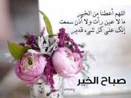 بالصور مسجات صباح الخير رومانسية , صباح الحب بالصور unnamed file 394