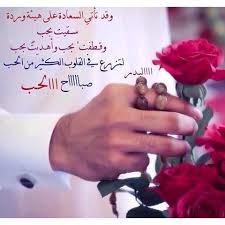 بالصور مسجات صباح الخير رومانسية , صباح الحب بالصور unnamed file 396
