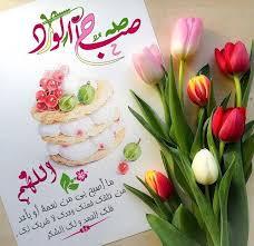 بالصور مسجات صباح الخير رومانسية , صباح الحب بالصور unnamed file 397