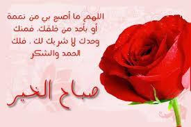 بالصور مسجات صباح الخير رومانسية , صباح الحب بالصور unnamed file 398