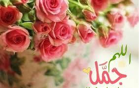 بالصور مسجات صباح الخير رومانسية , صباح الحب بالصور unnamed file 399