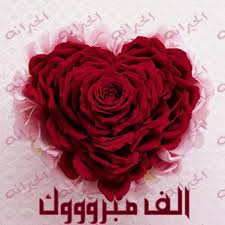 بالصور صور مبروك , اجمل صور التهنئه unnamed file 413
