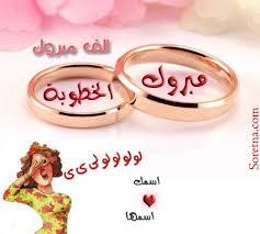 بالصور صور مبروك , اجمل صور التهنئه unnamed file 417