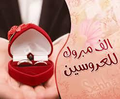 بالصور صور مبروك , اجمل صور التهنئه unnamed file 418